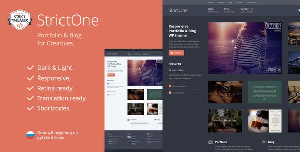 StrictOne v2.2.6 - Portfolio & Blog Theme For Creatives